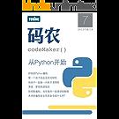 码农·从Python开始(总第7期)