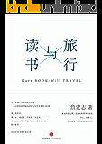 """旅行与读书(2016台北书展年度之书;""""没有詹宏志,就没有今天的台湾"""";蔡康永、吴晓波、张大春跨界推荐。)"""