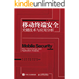 移动终端安全关键技术与应用分析 (移动互联网安全丛书)