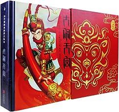 3D中国·经典故事立体书:大闹天宫