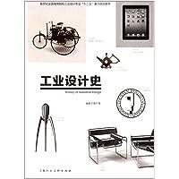 """新世纪全国高等院校工业设计专业""""十二五""""重点规划教材:工业设计史"""
