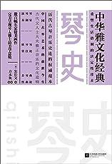 琴史(中华雅文化经典)