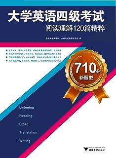 大学英语四级考试阅读理解120篇精粹(710分新题型)
