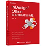 InDesign/Office印前排版综合教程