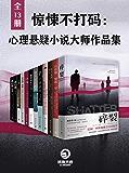 惊悚不打码:心理悬疑小说大师作品集(全13册)(心理学和罪案调查的迷人结合,悄然弥漫的恶意,疯狂致命的游戏。)