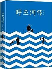 大星文化·呼兰河传(作家榜插图珍藏版全新未删节足本)