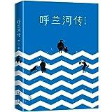 呼兰河传(作家榜插图珍藏版•全新未删节足本)