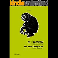 第三种黑猩猩 : 人类的身世与未来(完整版)