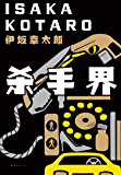 """伊坂幸太郎:杀手界(《金色梦乡》伊坂幸太郎""""杀手江湖三部曲"""",入围直木奖。搞什么啊!好不容易活着,却跟死了一样?)"""
