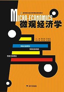 微观经济学 (高等院校经济管理类规划教材)