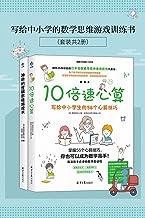 写给中小学的数学思维游戏训练书(套装共2册 10倍速心算+神奇的逻辑思维游戏书)
