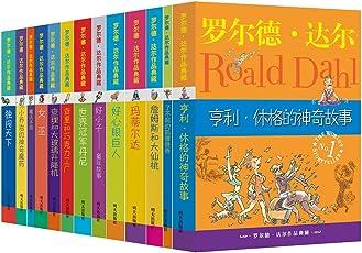 罗尔德·达尔作品典藏(套装共13册)