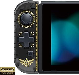 携带模式* 十字机 (L) 适用于任天堂Switch - Variation-P 塞尔达传说