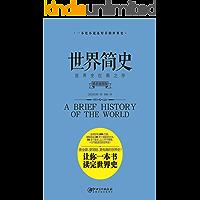 世界简史(世界史扛鼎之作!像小说一样好看,一口气就能轻松读完的通俗世界史!原版、有趣!全球狂销200万册,被翻译成30多个国家的文字,50多个版本,让人手不释卷!)
