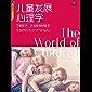 儿童发展心理学(知名心理学教授详细记录了各方面因素对儿童心理发展的影响 ,与实际问题结合。帮助孩子拥有健康的童年生活。)