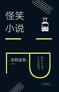 怪笑小说(东野圭吾短篇小说代表作,9个好玩的故事,实力吐槽社会热点。看一下笑的小说,你就开心了!)