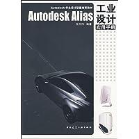 Autodesk Alias 工业设计实用手册