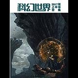 《科幻世界》2017年上半年合集
