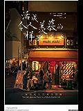 活成令人羡慕的样子(风靡全球的日式生活美学。中田英寿推荐,ins生活方式红人旅居日本十余年帮助女生活出令人羡慕的人生)