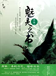 魅灵之书(九州经典)