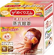 KAO 日本花王 蒸汽眼罩-柚子香型14片(进口)(新老包装 随机发货)(特卖)