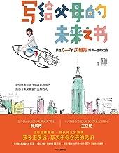 写给父母的未来之书: 抓住0—7岁关键期培养一生的优势