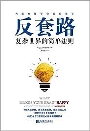 反套路:复杂世界的简单法则(美国心理学会推荐,《纽约时报》年度畅销书,从科学的角度为你解读套路,帮你从此不再被套路)