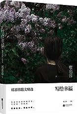 写给幸福:席慕蓉散文精选