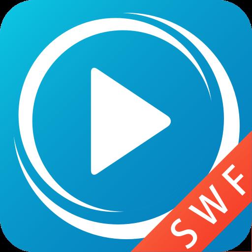 播放swf文件的插件_视频播放器swf_播放swf文件