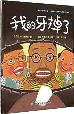 日本精选儿童成长绘本系列:我的牙掉了