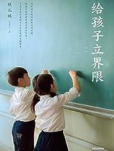 给孩子立界限(培养孩子的好性格与好习惯,给孩子合理的规矩和有界限的爱)