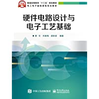 """普通高等教育""""十三五""""规划教材·电工电子基础课程规划教材:硬件电路设计与电子工艺基础"""