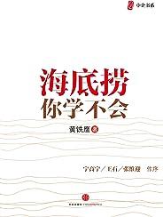 海底捞你学不会(中信管理经典)