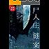 尸人庄谜案【独家首发!日本推理新高度,继《嫌疑人X的献身》后,第二本横扫三大推理榜的现象级神作。由神木隆之介、滨边美波、中村伦也主演同名电影,即将上映!】