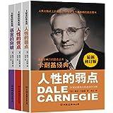 卡耐基成功学经典:人性的弱点+人性的优点+语言的突破(套装共3册)