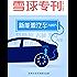 雪球专刊168期——新能源汽车大时代