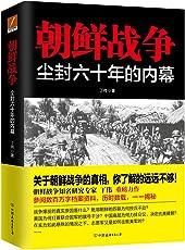 朝鲜战争:尘封六十年的内幕