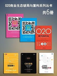 O2O商业生态破局与重构系列丛书(套装共6册) (大数据技术丛书)