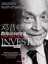 邓普顿教你逆向投资:牛市和熊市都稳赚的长赢投资法(精编图文版) (国海富兰克林基金丛书)