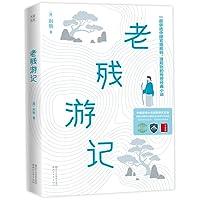 老残游记(作家榜插图珍藏版•全新未删节足本)