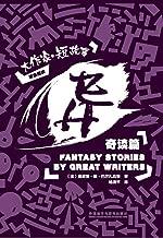 异:大作家·短故事奇谈篇 (大作家·短故事双语阅读) (English Edition)