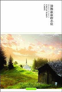 汤姆叔叔的小屋 (新版百部世界文学文库)