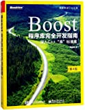 "Boost程序库完全开发指南:深入C++""准""标准库(第4版)"