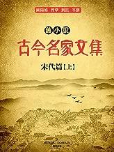 旧小说·古今名家文集(宋代篇)上 (Traditional Chinese Edition)