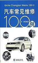 汽车常见维修100例