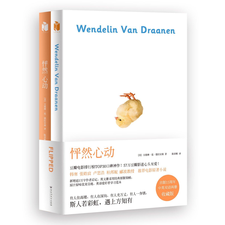 《怦然心动》中文本英文版PDF电子书 作者:文德琳·范·德拉安南