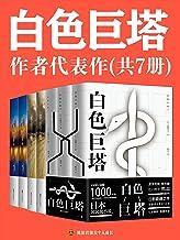 """《白色巨塔》作者代表作(共7册)(日本""""国民级作者""""山崎丰子代表作合集!正版中文电子版首次发售!含《白色巨塔(上下册)》《浮华世家(上下册)》《不毛之地(上下册)》)"""