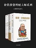 价值投资理财大师系列(套装共四册)(投资大师全面解读投资理念和商业思想)