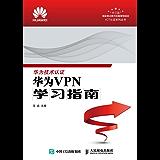华为VPN学习指南 (ICT认证系列丛书)