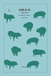 动物农场(上海译文出品!伟大的人道主义作家乔治·奥威尔最优秀的作品之一,一则入骨三分的反乌托邦的政治讽喻寓言) (译文40)